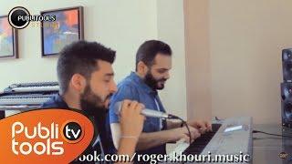 روجيه خوري - يا مدللة قلبي Roger Khouri Ya Mdllalet 2albi
