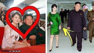 10 قوانين وقواعد يجبر زعيم كوريا الشمالية زوجته على إتباعها !!