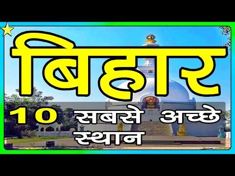 Xxx Mp4 10 Best Places To Visit In Bihar 👈 बिहार में घूमने के 10 प्रमुख स्थान Hindi Video 10ON10 3gp Sex