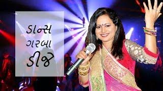 gujarati garba 2017 - garba dance video - garba songs by sarla dave