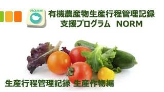 NORM-有機農産物生産行程管理記録支援 生産行程管理
