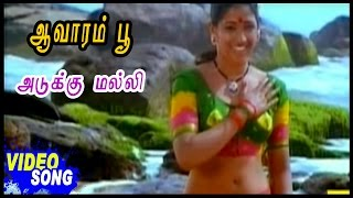 Aavarampoo Movie Songs | Adukku malli Video Song with Lyrics | Vineeth | Nandhini | Ilayaraja