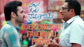 Idea Cheppu Friendu Song Promo - Hello Guru Prema Kosame Songs - Ram Pothineni, Prakash Raj