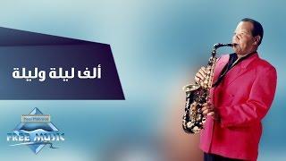 Samir Srour - Alf Leila We Leila | سمير سرور - ألف ليلة و ليلة