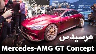 مرسيدس تطرح نسخة AMG GT كونسيبت تمهيدًا لطرح النسخة الإنتاجية في 2019