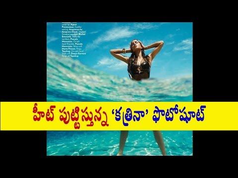 Katrina Kaif Hot Photoshoot - June 2016 - Telugu Movie Reels