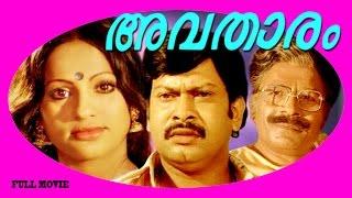 Avatharam | Malayalam Super Hit Full Movie | Sukumaran & Seema