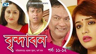 Brindabon   Episode 11-12   Bangla Comedy Natok   Siddiq   Ahona   Joyraj
