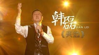 我是歌手-第二季-第6期-韩磊再现定情金曲《天边》-【湖南卫视官方版1080P】20140207