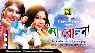 Na Bolona | না বোলনা | Riaz, Shoma & Shimla | Bangla Full Movie