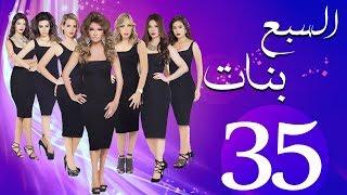 مسلسل السبع بنات الحلقة  | 35 | Sabaa Banat Series Eps