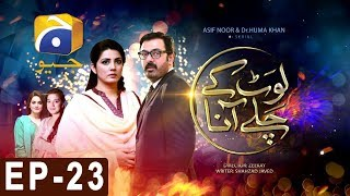 Laut Kay Chalay Aana - Episode 23 | Har Pal Geo