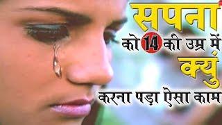 सपना को 14 साल की उम्र में क्यूँ करना पड़ा ऐसा काम   Haryanvi Dancer Sapna Choudhary Live