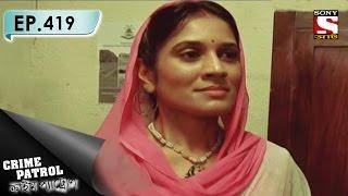 Crime Patrol - ক্রাইম প্যাট্রোল (Bengali) - Ep 419 - Subjugation