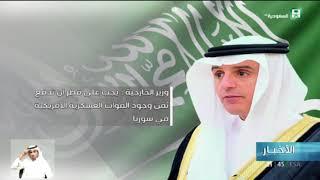 عادل الجبير : يجب على قطر أن تدفع ثمن وجود القوات العسكرية الأمريكية في سوريا