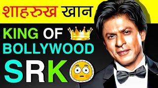 Shahrukh Khan 🎥 (शाहरुख खान) Biography in Hindi | SRK | King Khan | Gauri | Bollywood