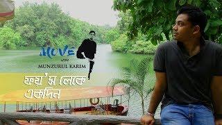Charming Chittagong । Adventure at Foy's Lake । রোমাঞ্চকর ফয়'স লেক