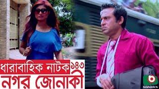 Bangla funny Natok | Nagar Jonaki | EP - 143 | Raisul Islam Asad, Intekhab Dinar, Jenny