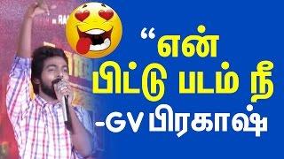 GV Prakash Favorite Is En Bit Padam ne  Song | Cine Flick