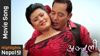 Timro Hissi Pareko | New Nepali Movie Anjuli Song 2017 Ft. Som Gurung, Sabina Gurung, Rajesh Gurung