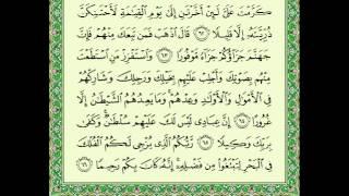 أجمل تلاوة ماهر المعيقلي سورة الاسراء كاملة Maher Almuaiqly .