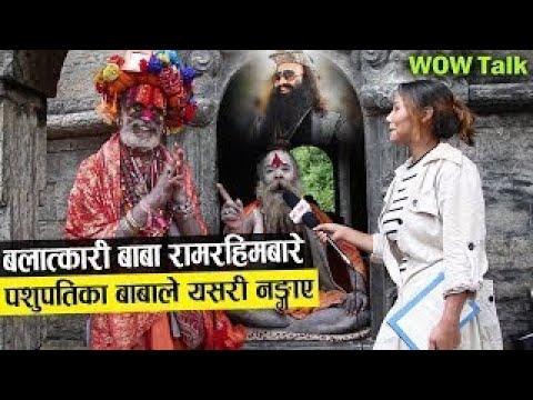 Xxx Mp4 पशुपतिका बाबाले नङ्गाईदिए बलात्कारी बाबा रामरहिमको कर्तुत Pahupati Baba Talking About Baba 3gp Sex