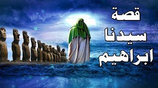 ما لا تعرفه عن ميلاد ابراهيم عليه السلام ووفاته وقصتة مع النمرود