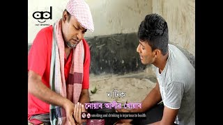 Noyab Alir Khoyab   Niloy   Aktaruzzama Rokib   New Bangla Natok   API Drama