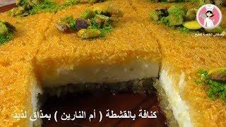 كنافة بالقشطة ( أم النارين ) بمذاق لذيذ انصحكم بتجريبتها مع رباح محمد حلويات سهلة وسريعة