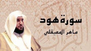 أجمل تلاوة لسورة هود كاملة ... بصوت الشيخ ماهر المعيقلي