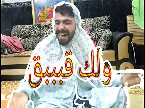 البنت المدللة والولد المظلوم  تحشيش خرافي 2016  .... لايك + اشتراك