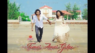 Tomar Amar Golpo | Video Song | Bushra Shahriar |  Shaan | Om