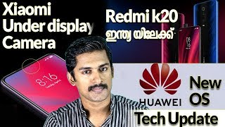 Redmi K20 launch date in india  /Under display camera phone Malayalam/