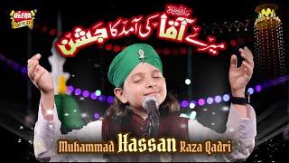 Rabi Ul Awal New Naat 2018-19,Merey Aqa Ki Amad Ka Jashn - Muhammad Hassan Raza Qadri - Heera Gold