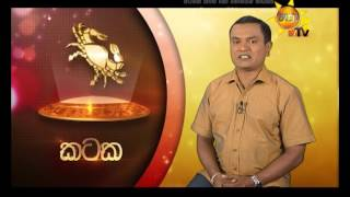 Hiru TV Tharu Walalla 2017-07-07