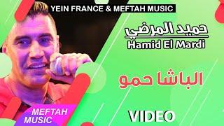 Hamid El Mardi - Lbacha Hamou | حميد المرضي - الباشا حمو