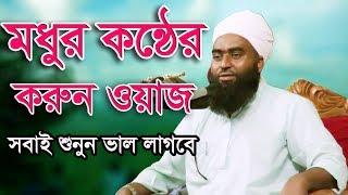 কি যে মধুর কন্ঠের ওয়াজ না শুনলে বুজা যাবেনা Mufti Mosharrof Hossain Islampuri bangla waz 2017