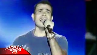Tamly Maak - Amr Diab تملى معاك-حفلة - عمرو دياب