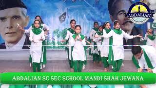 Mein Pakistan Hun Tablo-14 August Performance-Abdalian Sc Sec School