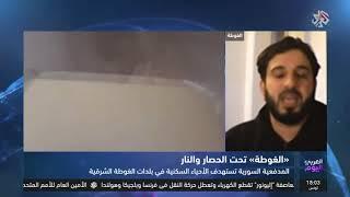مداخلة براء عبد الرحمن للعربي عن قصف روسيا لبلدة مسرابا بصواريخ إرتجاجية وإرتكابهم مجزرة