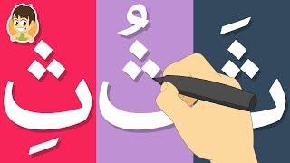 تعليم كتابة حرف الثاء للاطفال | تعليم الكتابة للاطفال  -  كيفية رسم الحروف للأطفال