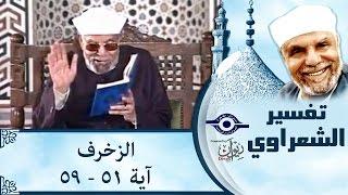 الشيخ الشعراوي | تفسير سورة الزخرف، (آية ٥١-٥٩)
