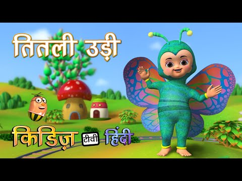 Xxx Mp4 Titli Udi Bus Pe Chadi Hindi Rhyme Hindi Baby Songs Hindi Rhymes Kindergarten Kiddiestvhindi 3gp Sex
