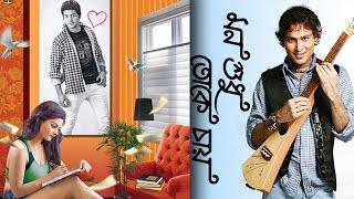 Oh Piya II Mon Sudhu Toke Chai II Zubeen Garg