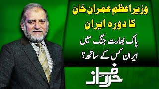 PM Imran Khan Iran Visit | Orya Maqbool Jan | Harf E Raaz
