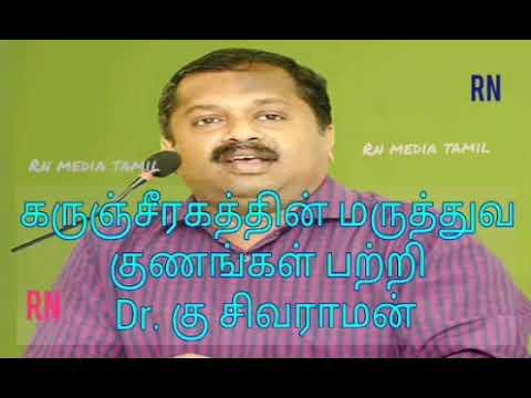 Xxx Mp4 கருஞ்சீரகத்தின் மருத்துவ குணங்கள் பற்றி Dr கு சிவராமன் 3gp Sex