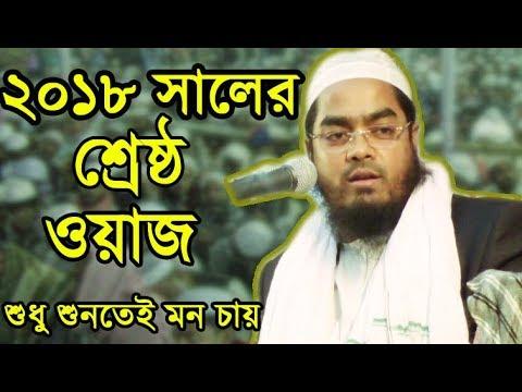 Xxx Mp4 Hafizur Rahman Siddiki Bangla Waj 2018 কলিজা ঠাণ্ডা করা ওয়াজ।।হাফিজুর রাহমান সিদ্দিকি কুয়াকাটা 3gp Sex