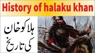 halaku khan | halaku khan history in Urdu | halaku khan documentary | halaku khan attack on baghdad