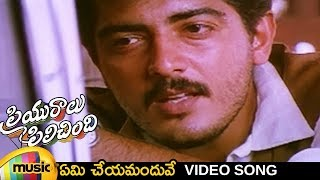 Priyuralu Pilichindi Telugu Movie | Yemi Cheyamanduve Video Song | Ajith | Aishwarya Rai | Tabu