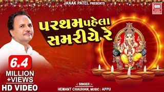 Pratham Pahela Samariye Re : Hemant Chauhan : Ganpati Bhajan Gujarati : Soormandir